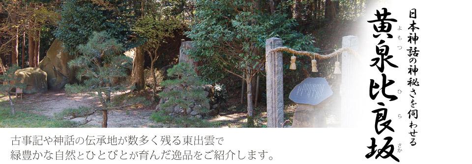 http://www.hizumo-bussan.jp/img/mainimg-03.jpg